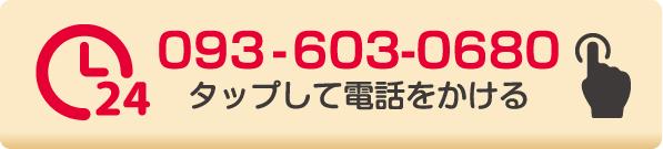 093-603-0680 タップして電話をかける