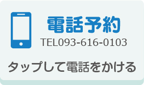 電話予約 TEL093-616-0103 タップして電話をかける