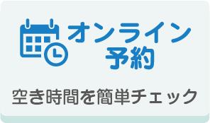 北九州八幡西区の交通事故治療「おかむら整骨院」オンライン予約 空き時間を簡単チェック