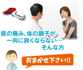 首の痛み、体の調子が一向に良くならない…そんな方 おまかせ下さい!!