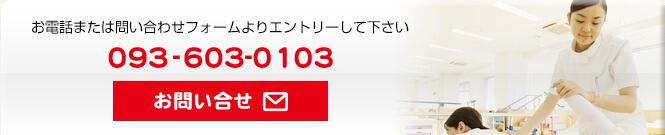 お電話またはお問い合わせフォームよりエントリーして下さい 093-603-0103